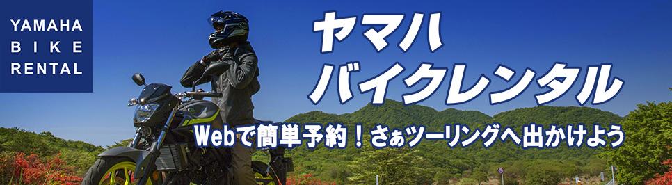 ヤマハバイクレンタル。Webで簡単予約!さぁツーリングへ出かけよう